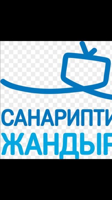 как установить санарип тв в Кыргызстан: Санарип тв. установка и настройка продажа ресиверов и антенн (
