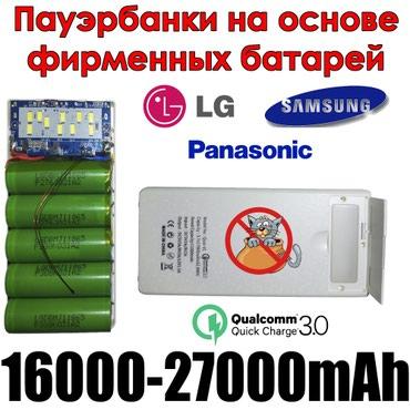 Пауэрбанк с понятным содержимым. В в Бишкек