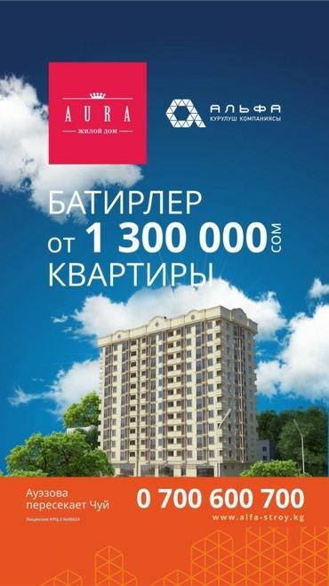 Продается квартира: 1 комната, 36 кв. м., Бишкек в Бишкек
