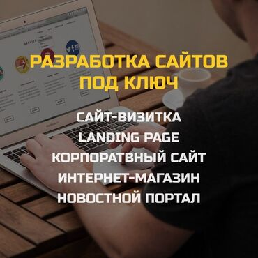 Яндекс офис бишкек - Кыргызстан: Сайты. Создание сайтов под ключ🔷 Контекстная реклама (Яндекс Директ и