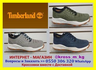 спортивные кроссовки мужские в Кыргызстан: Timberland Натур кожа кроссовки мужские Тимберленд обувь на осень
