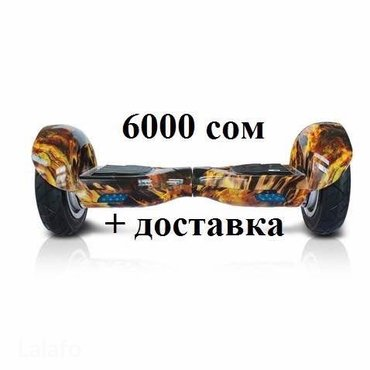 Гироскутер гидроскутер сигвей,миниробот, миробот. Распродажа. Батарейк в Бишкек
