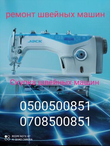 Скупка швейных машин Ремонт швейных машин