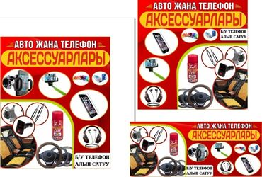 защитные ролеты в Кыргызстан: Ассаламу алейкум. 1)Б/У телефон сатабыз жана алабыз.2)Авто
