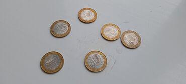 Спорт и хобби - Ноокат: Монеты 10 рублей серия города каждый по 50 сом  Состояние 39%-54%