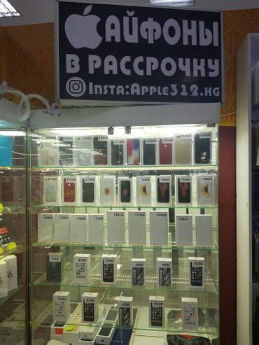 Самые доступный цены на iphone - оригинал. в Бишкек