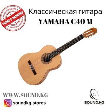 yamaha ybr125 в Кыргызстан: Классическая гитара YAMAHA C40M - в наличии!идеально подойдет для