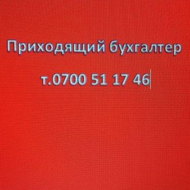 Бухгалтерские услуги(бухгалтерский и в Бишкек