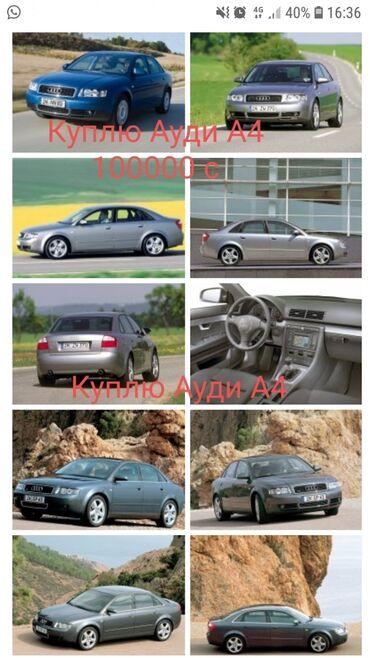 audi a4 2 8 tiptronic в Кыргызстан: Audi A4 2000