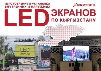 LED Экраны, Бегущие строки, Курсовики, Объемные буквы! в Бишкек