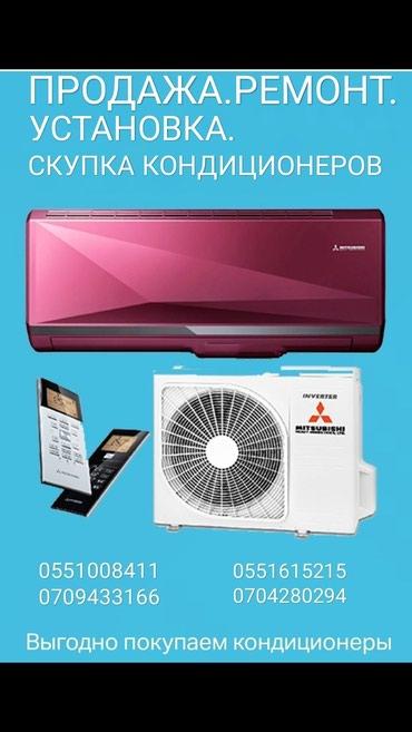 Продажа новых и б.у в Бишкек