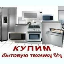 Скупка бытовуб технику б/у холодилник стралний машинка в Лебединовка
