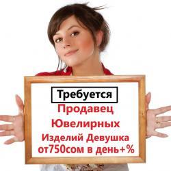 Требуется продавец от 750сом в день +% в в Бишкек