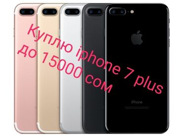 купить телефоны oppo в бишкеке в Кыргызстан: IPhone 7 Plus