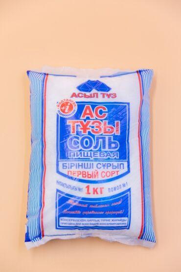 туз в Кыргызстан: Туз сатылат. Асыл туз. 1 кг пачкада, мешокто 30 кгдан. Кызыл-Кыядагы