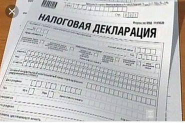 Сделаем отчёты по бухгалтерскому в Бишкек