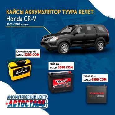Honda CR-Vге (6-жылкы) кандай аккумулятор тагыш керекАккумуляторлордун