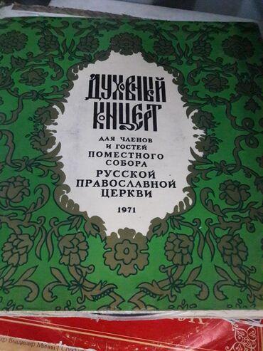 пластинки в Кыргызстан: Продаю виниловые пластинки СССР,духовные для верующих!Состояние