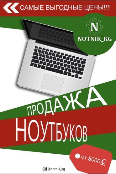 Самый широкий выбор ноутбуков ,в наличии и на заказ ! в Ош