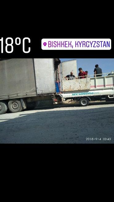 Услуги Портера до 2х тонн (Переезды, в Бишкек