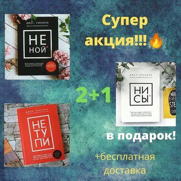 Книги, журналы, CD, DVD - Кыргызстан: Бомбическая акция!2+1 на все книги!!!(весь ассортимент в профиле)Успей
