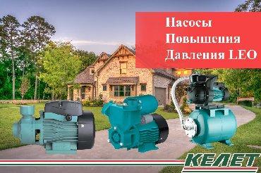 """Компания ОсОО """"КЕЛЕТ"""" Реализует насосные станции поддержания"""
