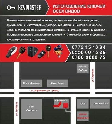Изготовление авто ключей с чипом, в Бишкек - фото 5