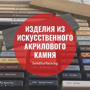 ванна для душа в Кыргызстан: Столешница искусственный камень  Кухня искусственный акриловый камень