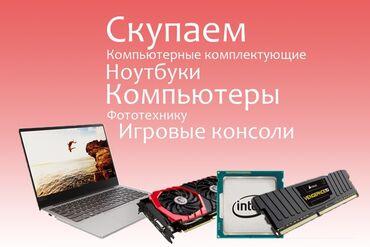 Скупка Компьютеров и Ноутбуков!Выкупаем ПК и ноутбуки от 2010 года и