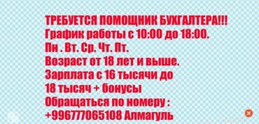 РАБОТА!! ПОМ.БУХГАЛТЕР с10.00 до 18.00,5/2 в Бишкек
