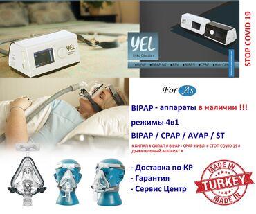 Сколько стоит аппарат ивл - Кыргызстан: Бипап аппарат. Турецкого производства. Новые. Гарантия -1 год