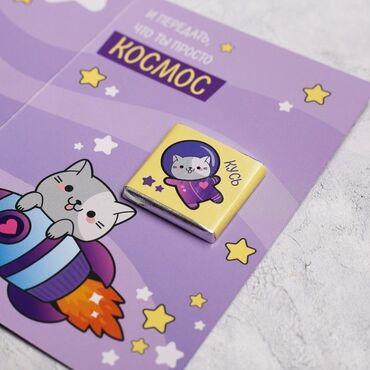 Открытки - Бишкек: Открытка с шоколадом «инопланетяне» 10 см × 0,5 см × 15 см