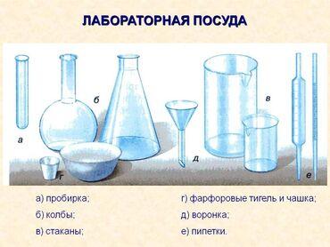оборудование для производства перчаток в Кыргызстан: Лабораторная посуда разная. Советского производства. Не дорого. Кому ч