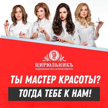 инструменты для маникюра бишкек в Кыргызстан: Мастер педикюра. С опытом. Процент