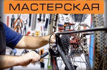 Подготовка велосипеда к сезону Техническое обслуживание Ремонт