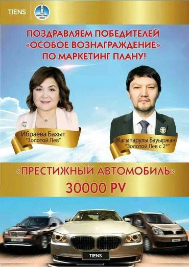 Работа для всех. От студента до в Бишкек
