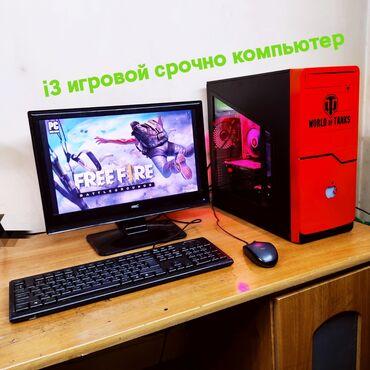 Продаю i3 компьютер  комплектом для учеба дома и офиса онлайн обучени