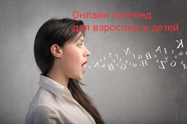 питомник хаски бишкек в Кыргызстан: Логопед | Дислексия и дисграфия, Дыхательная гимнастика | Онлайн, дистанционное