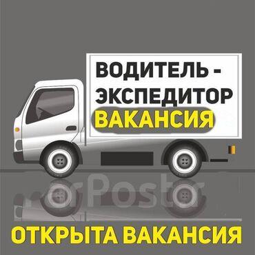 907 объявлений: Г ОШ, требуется водитель-экспедитор обязательно со своим авто