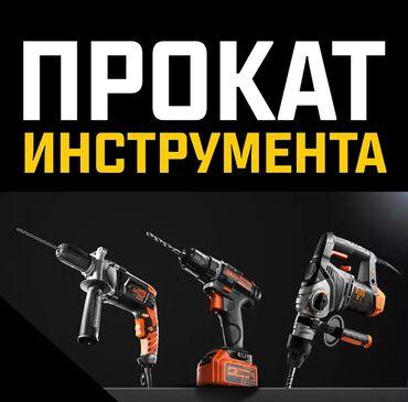 пчелка инструмент цена в Кыргызстан: Сдам в аренду | Воздушные пистолеты, пневмопистолеты, Пилы, пчелки