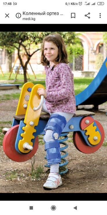 Коленный ортез medi ROM для детейЛевый и правыйНовый, из Германии