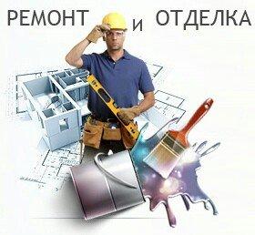 Ремонт домов, квартир и офисов. Все виды строительных работ. Качествен в Бишкек
