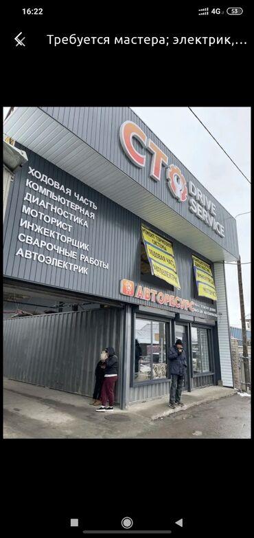 моторист бишкек отзывы in Кыргызстан | СТО, РЕМОНТ ТРАНСПОРТА: Требуется, ходовщик,электрик,инжекторщик, моторист и другие на СТО