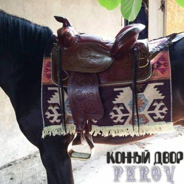 Седло ковбойское в Бишкек