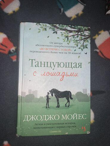 Книга Джоджо Мойес - Танцующая с лошадьми