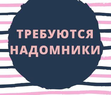Требуются-надомницы - Кыргызстан: Требуются надомницы! По пошиву спецодежда!