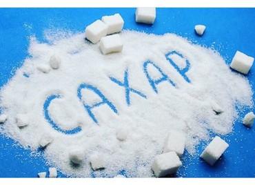 Сахар нават - Кыргызстан: Сахар Каинды оптом !!