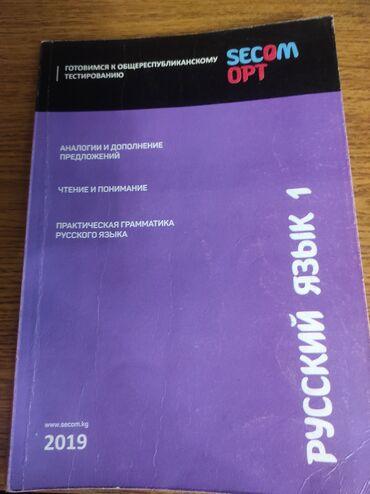 Книга для подготовки к ОРТ, от Secom. ✓Аналогии и дополнение