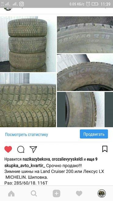продаю колеса шины размеры цены на фото в Бишкек