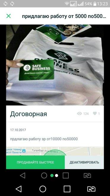 Предлагаю от10000 по50000  в Бишкек
